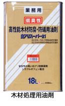白アリスーパー21 低臭性 木材処理用油剤
