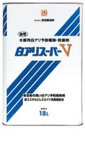 白アリスーパーV 木材処理用油剤