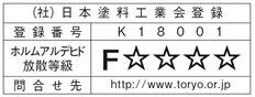 (社)日本塗料工業会登録