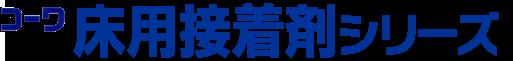 コーワ床用接着剤シリーズ F☆☆☆☆製品